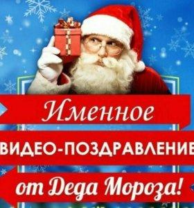 Именное видео-поздравление от Деда Мороза