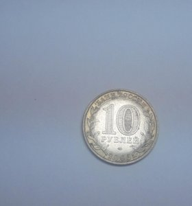 Юбилейная монета 10 рублей.