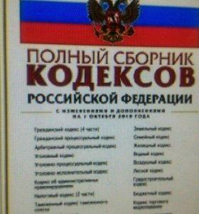 Сборник кодексов РФ
