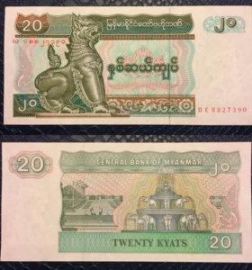 Банкнота 20 кьят, Мьянма, 1994г, UNC
