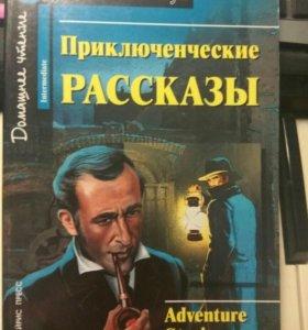 Adventure stories (приключенческие рассказы)