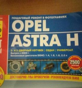 Опель астра Н книга
