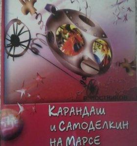 """Карандаш и Самоделкин на Марсе"""