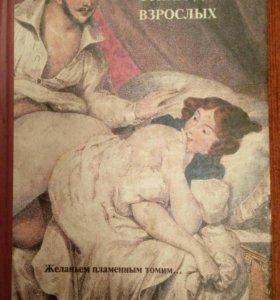 """Книга """"Пушкин для взрослых"""""""