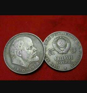 Монета Ленина 1 рубль СССР