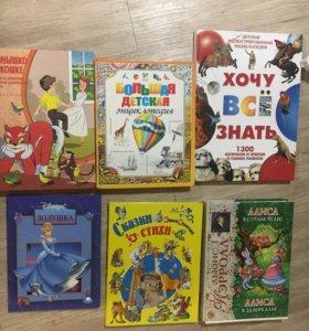 Книги и энциклопедии для детей
