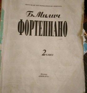 Сборник произведений для фортепиано