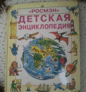 Детская энциклопедия. 2002 г.