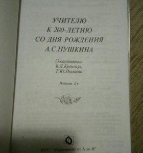 Учителю к 200- летию рождения пушкина