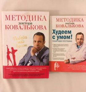 Книги доктора Ковалькова