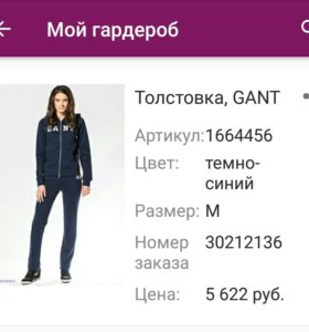 Новый GANT оригинал Спортивный костюм
