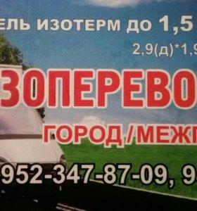Грузоперевозки, город/межгород