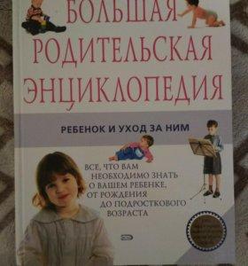 Большая родительская энциклопедия