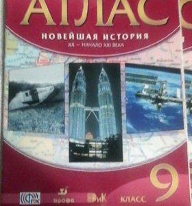 Атласы по истории и кон.карты по географии