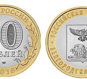 10 рублей 2016 год Белгородская область UNC