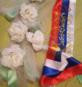СРОЧНО 4 свадебные ленты