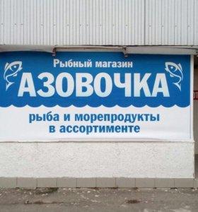"""Рыбный магазин """"АЗОВОЧКА"""""""