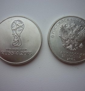 25 рублей Чемпионат мира по футболу 2018 1 вып.