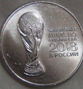 25 рублей 2018 Чемпионат мира по Футболу /Кубок/