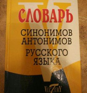 Словарь синонимов антонимов русского языка.