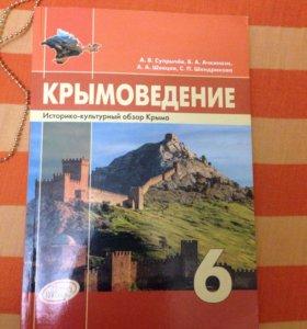 Учебник по Крымоведению