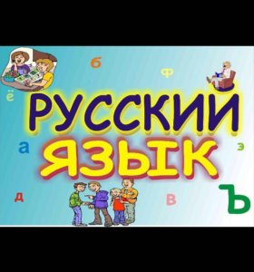 Репетитор по русскому языку (2-5 класс)