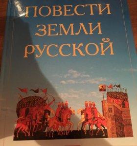 Книга Повести земли русской