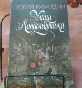 "Ю. Кувалдин ""Улица Мандельштама"" 89 г. СССР"