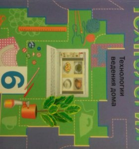 Учебник технологии 6 класс