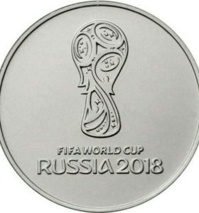 Монеты FIFA 2018.