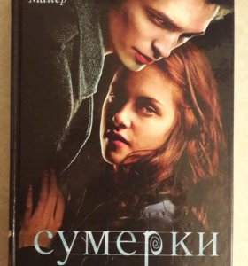 Книга Сумерки