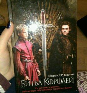 "Книга ""Битва королей"" Джордж Мартин"