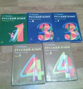 Русский язык 1,3,4 классы