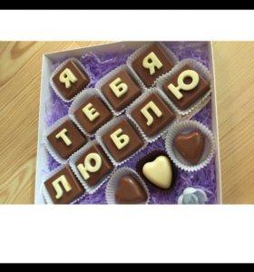 Шоколадные буквы на подарок