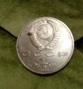 Рубль СССР