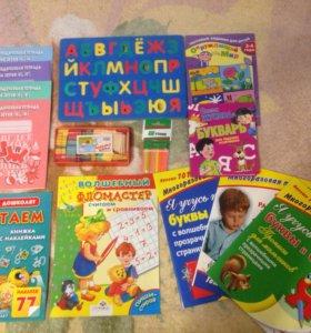 Обучающие пособия для дошкольника