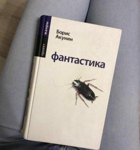 Книга «Фантастика»