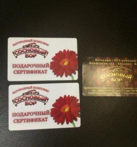 2 подарочных сертификатах