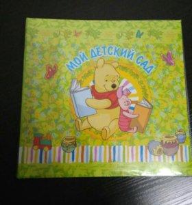 Альбом для фотографий детский сад