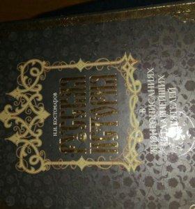 Русская история, подарочная книга