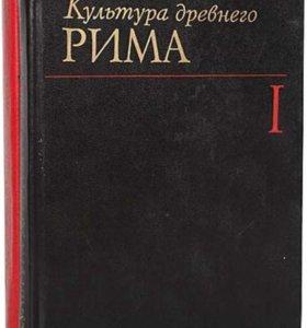 Культура древнего Рима. В 2-х томах