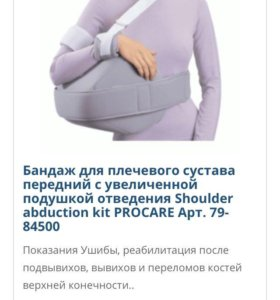 Бандаж для плечевого сустава с увеличенной подушко