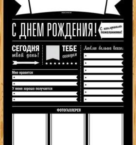 Плакат С ДНЁМ РОЖДЕНИЯ НЕ Б/У!!!