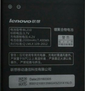 Аккумулятор Lenovo BL210