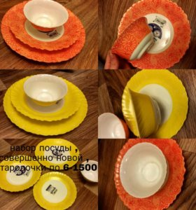 Посуда комплект посуды новой