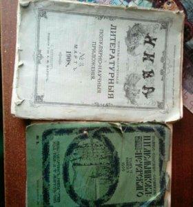 Продам старинные книги