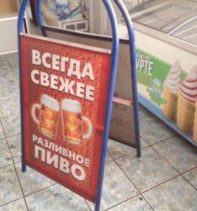 Рекламный Штендер