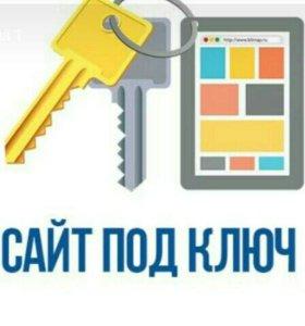 Создание сайта , web дизайн.