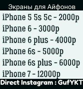 экраны iphone ТОЛЬКО СЕГОДНЯ АКЦИЯ!