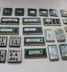 Процессоры, оперативная память, WiFi модули